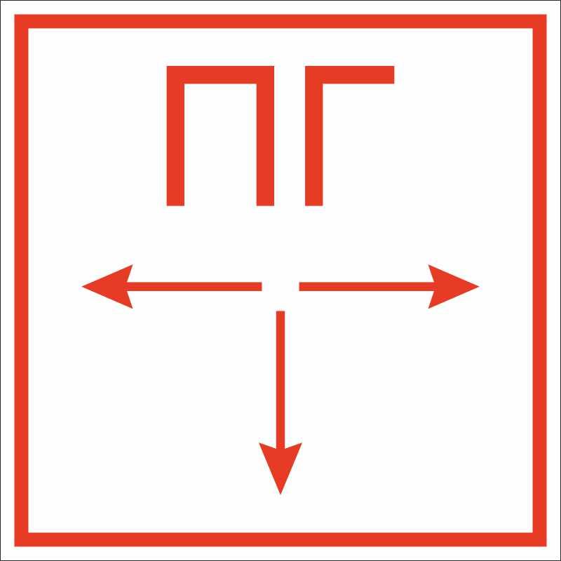 знак пожарной безопасности Пожарный гидрант